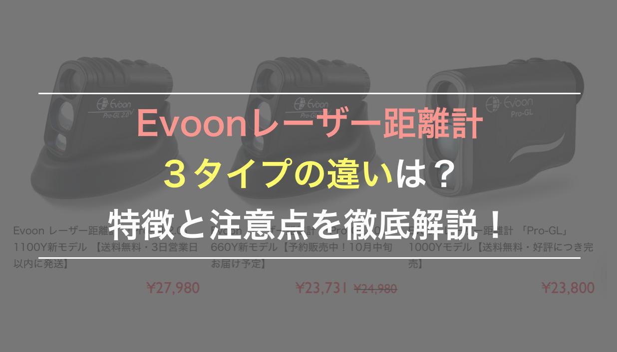 Evoonレーザー距離計の3タイプの違いを徹底解説!結局どれを買うべき?